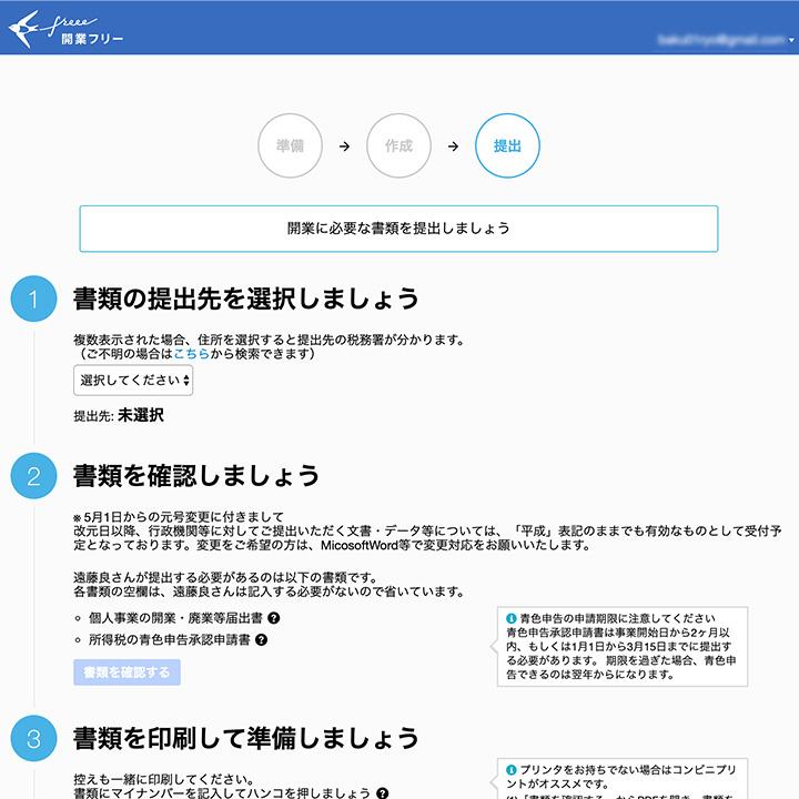 開業freeeの操作画面3