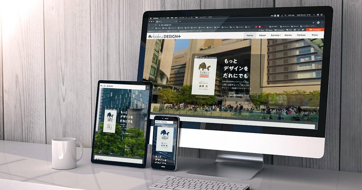 bakuDESIGN+のWebサイトの画像