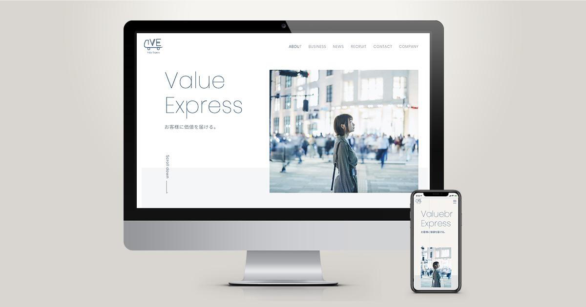 通販会社|コーポレートサイトのイメージ画像
