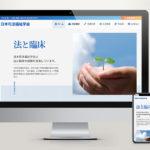文系学術学会|Webサイトのイメージ画像