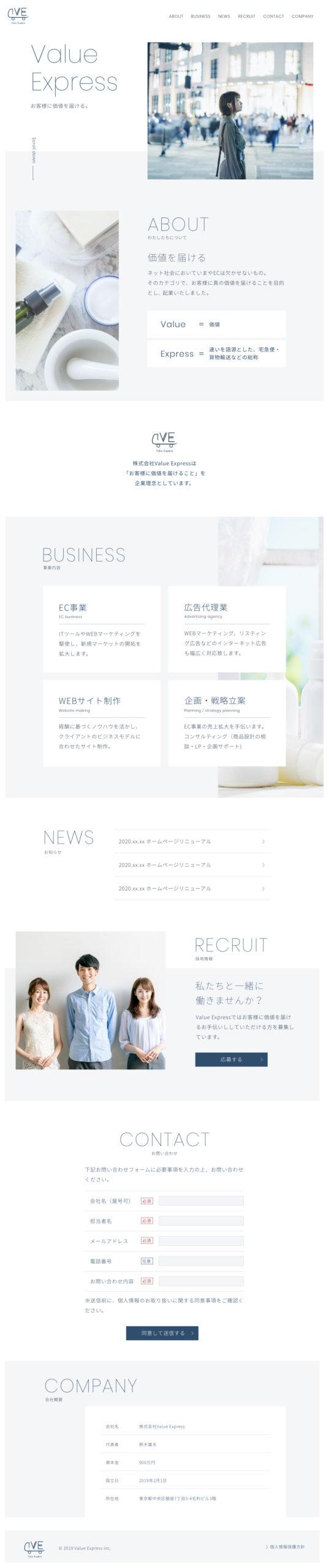 通販会社|コーポレートサイトのデザイン