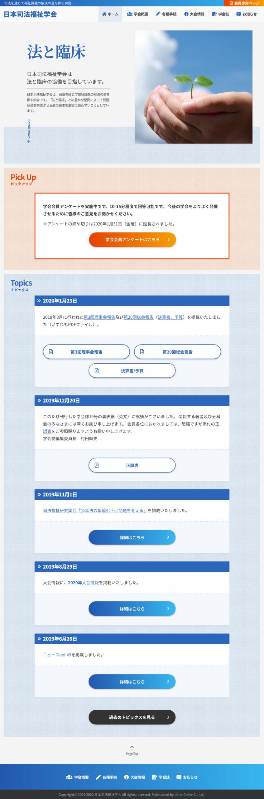 文系学術学会|Webサイトのデザイン-トップ